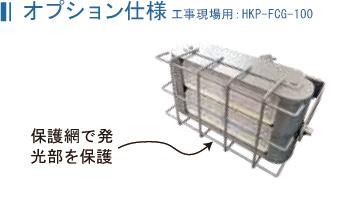 オプション仕様 工事現場用:HKP-FCG-100