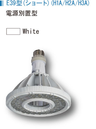 E39型(ショート)(H1A/H2A/H3A) 電源別置型 White