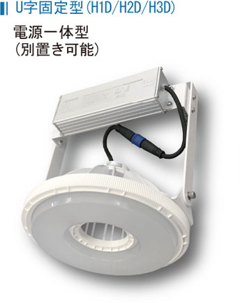 U字固定型(H1D/H2D/H3D) 電源一体型(別置き可能)