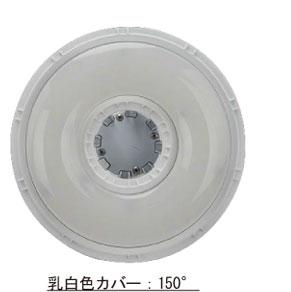 乳白色カバー:150°
