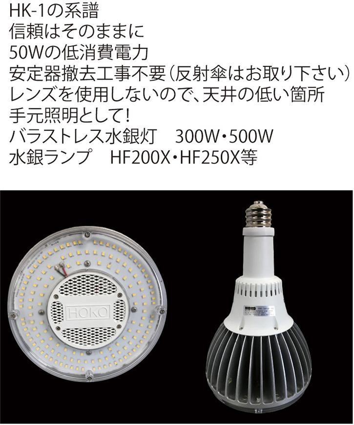HK-1の系譜 信頼はそのままに50Wの低消費電力 安定器撤去工事不要(反射傘はお取り下さい) レンズを使用しないので、天井の低い箇所、手元照明として! バラストレス水銀灯 300W・500W 水銀ランプ HF200X・HF250X等